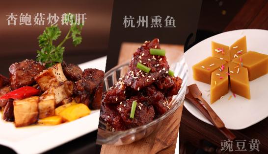 香山饭店年夜饭,年夜饭礼盒,年夜饭预订,年夜饭图片,香山饭店