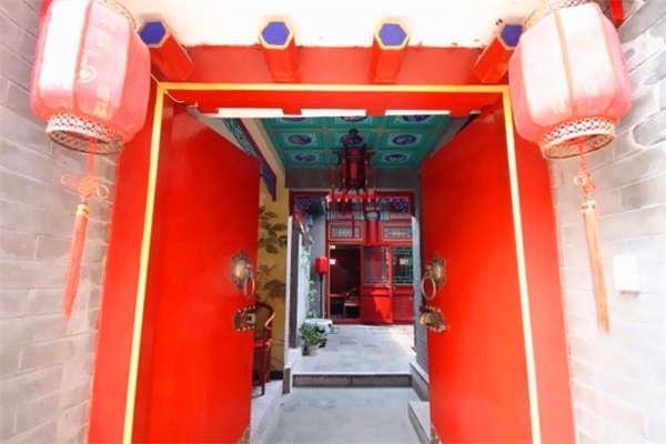 北京四合怡园四合院
