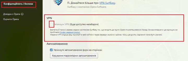 VPN в Opera