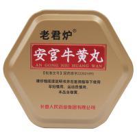老君炉 安宫牛黄丸 3g*1丸/盒