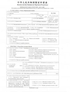 Фото: Визовая анкета в КНР