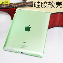 ipad2全包硅胶套薄透明软壳子韩 启际苹果ipad4保护套老平板ipad3