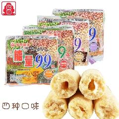 台湾进口北田能量99棒糙米卷蛋黄南瓜香芋夹心180g*4包零食品包邮