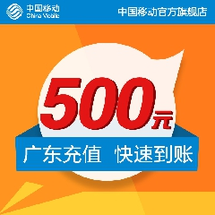 广东移动 手机 话费充值 500元 快充直充 24小时自动充即时到账