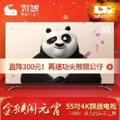 whaley/微鲸 WTV55K1 55��4K高清 智能led液晶平板旗舰电视机 50