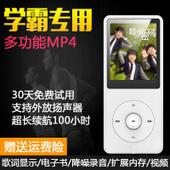 包邮 mp4学生英语p3播放器有屏可爱外放mp3可插卡收音录音显示歌词