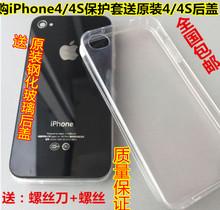 iphone4s手机钢化玻璃后屏 保护套 苹果4代4S后盖壳