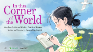12 Things you should know about 'In This Corner of the World'