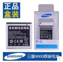 i919u原装 电池 i9003 i9001 i589 i8250 三星EB575152LU座充i9000