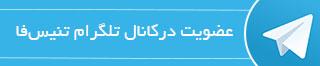 تلگرام تنیسفا