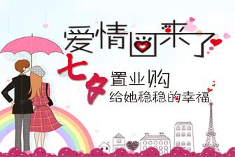 《爱情回来了》——七夕置业购 给她稳稳的幸福
