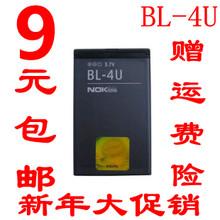 5250 2060手机电池 适用诺基亚BL E66 N500 5530