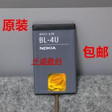 电池 N500 原装 210 诺基亚8800a 5250 2060 5530 E66