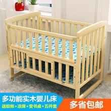 婴儿摇篮床 婴儿床守疚奁峄繁1ΡΥ餐床摇床推床可变书桌床正品