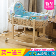 婴儿摇篮床藤编宝宝床儿童床新生儿睡篮车载式便携提篮婴儿摇摇床