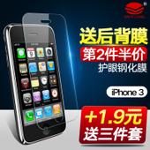 iphone3保护膜 苹果3贴膜 3GS手机钢化膜 苹果iphone3钢化玻璃膜