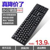 高键帽键盘 办公家用多媒体有线USB键盘悬浮键帽 企业采购 新品