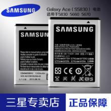 i579 S5670 i569 手机电池1 三星GT s6358 原装 S5660 电池 S5830i