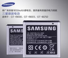 包邮 电池 I9001 正品 i9003原装 I779 I589 D710 三星I9000电池