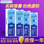 ip5五代手机内置电板全新正品 大容量 诺希苹果4S电池iphone5s