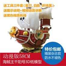船模型纸模型杂志版 海贼王万里阳光号桑尼号千阳号拼装 包邮 特价