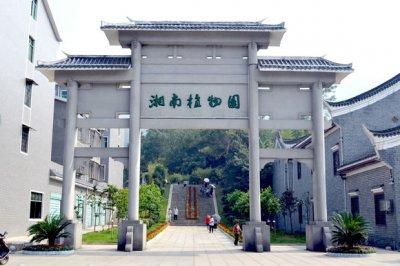 回归自然、和谐共生-资兴湘南植物园