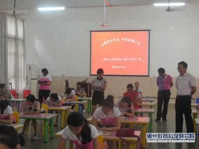 三都中心幼儿园:弘扬汉字文化,书写美丽人生