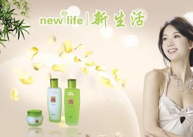 新生活化妆品