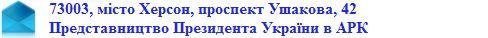 003_nadislaty_lyst_poshta_do_predstavnytstva_zvernennya_gromadyan_205985457585