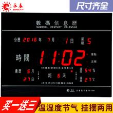 时钟温湿度节气闹钟台钟日历钟 永春电子钟万年历挂钟客厅LED数码