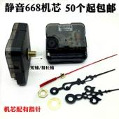 包邮 668钟表机芯超静音扫描电子石英挂钟十字绣diy配件50个 正品
