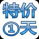 特价一天官网U站(淘宝优站)http://tejiayitian.uz.taobao.com