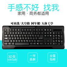 包邮 聆点键盘有线USB台式机笔记本办公网吧游戏家用防水电脑键盘