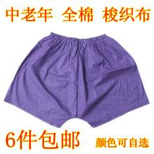 梭织布 全棉女式平角内裤 包邮 中老年内裤 中老年女式棉布平脚裤