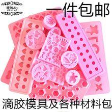 包邮 水晶滴胶模具LOVE爱心钻石小球硅胶模具饰品摆件手工DIY材料