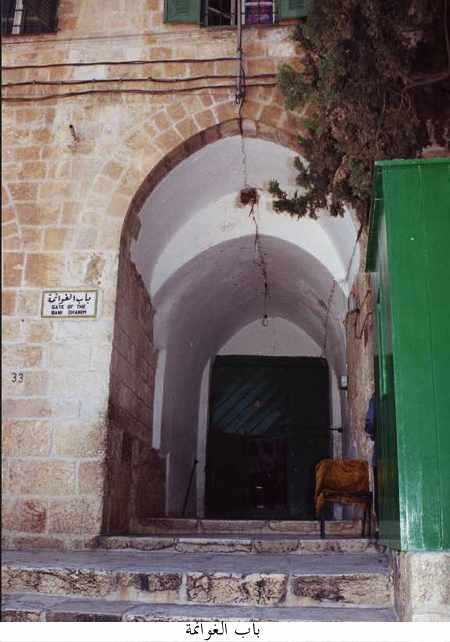 المسجد الأقصى المبارك- باب الغوانمة