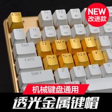 十字轴通用 铝合金透光个性 包邮 磨砂手感 机械键盘金属键帽