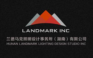 兰德马克灯光照明设计