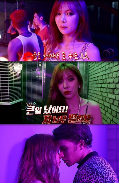 Hyuna to Share Sexy Kiss Scene on First Episode of ′HyunA X-19′