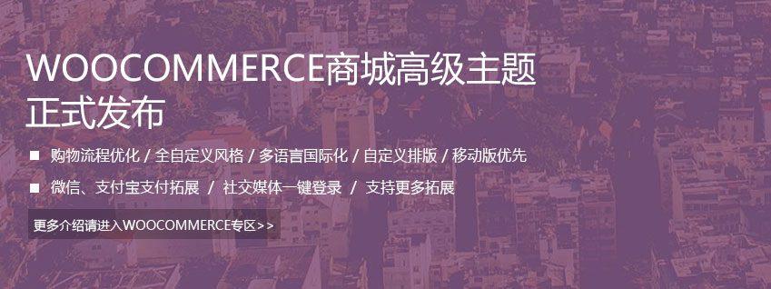 woocommerce高级主题和专区发布