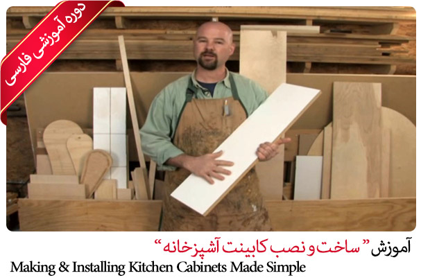 Making and Installing Kitchen Cabinets Made Simple