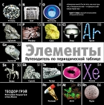 Cover_The Elements: A Visual Exploration of Every Known Atom in the Universe by Theodore Gray