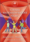 images/about/cover_akyjama_math_wonder_1.jpg