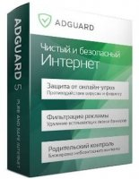 Adguard 6.1 скачать бесплатно + ключ + генератор ключей для adguard 2017