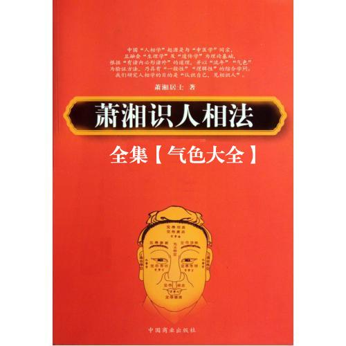 萧湘识人相法全集-气色大全/2015