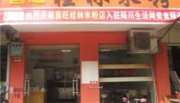陆川喜旺桂林米粉