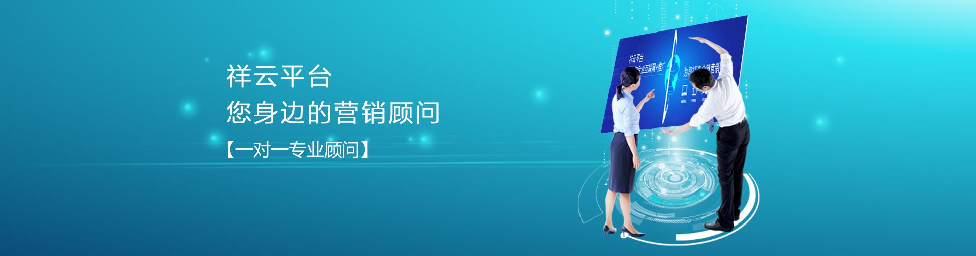 祥云平台营销顾问