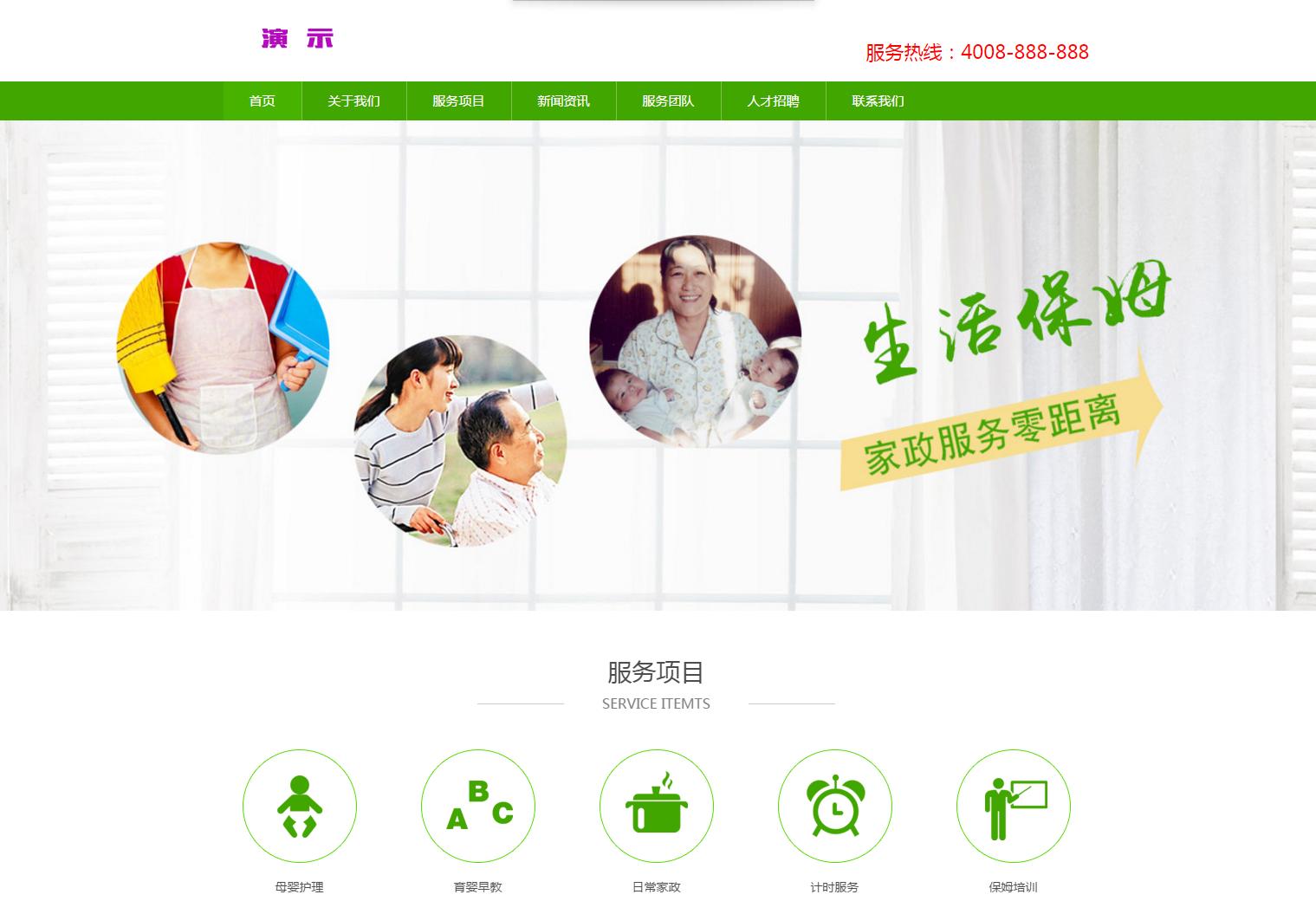 织梦模板:WP70G4企业模板