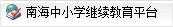 鍗楁捣涓皬瀛︾户缁暀鑲插钩鍙?></a></li>                                                     <li><a href=
