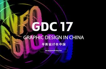 -GDC平面设计在中国-服务案例